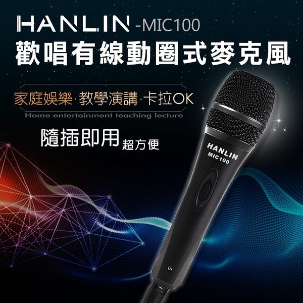 SuperB MIC100 動圈式 講課唱歌 高清保真有線麥克風 抗噪麥克風 強強滾