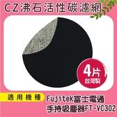適用Fujitek富士電通 手持直立旋風吸塵器FT-VC302  CZ沸石除臭活性碳濾網4入