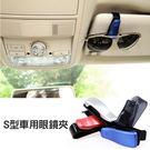 S型車載眼鏡夾 汽車眼鏡夾 遮陽板眼鏡架...