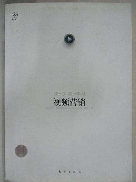 【書寶二手書T4/財經企管_FLD】視頻營銷 (簡體書)_(me i) NA er D IQ Ian fen GY i