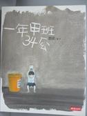 【書寶二手書T7/兒童文學_HBX】一年甲班34號_恩佐