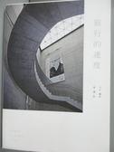 【書寶二手書T6/地圖_OOH】旅行的速度_李清志