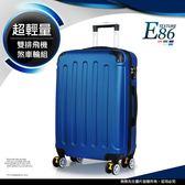 《熊熊先生》28吋行李箱/旅行箱/拉桿箱/商務箱 防撞護角 E86 霧面出國箱 TSA海關密碼鎖 輕量硬殼箱