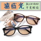 濾藍光眼鏡 防3c眼鏡無度數 100%抗紫外線 保護眼睛 台灣製造