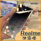 Realme C3 Realme 6 Realme 6i XT Realme X50 X3 防偷窺保護貼 手機螢幕玻璃貼 鋼化膜 防窺膜
