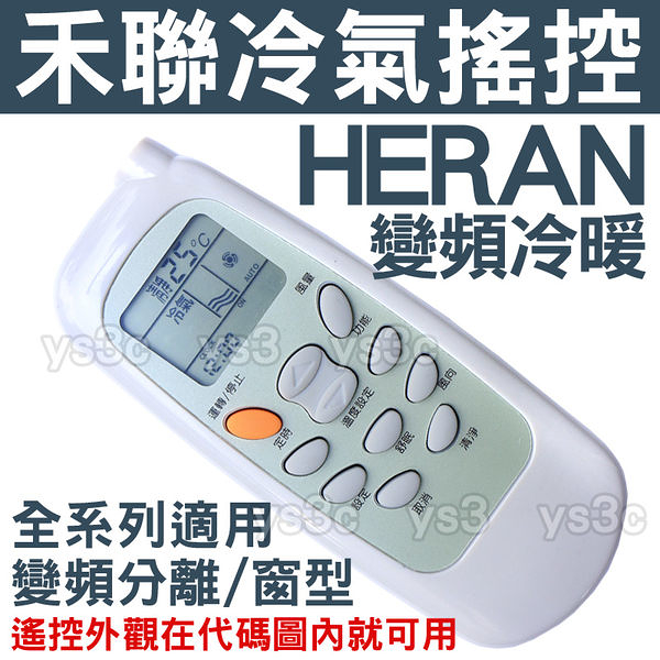 (現貨)HERAN 禾聯冷氣遙控器 (全系列可用)變頻 冷暖 分離式 窗型 冷氣遙控器 HHI-25V1C YR-H77