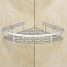 浴室置物架衛生間三腳架洗手間衛浴轉角架壁掛收納1一層單層打孔