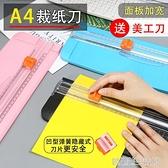 小型裁紙刀簡約迷你切紙刀A4便攜裁紙機裁切相片照片手動切紙機裁剪器裁紙神器