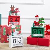 聖誕節裝飾日歷家居裝飾擺件客廳桌面創意家居室內辦公室裝飾擺設ATF 格蘭小舖