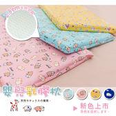 【班尼斯國際名床】~【Happy Zoo快樂動物園】天然乳膠嬰兒平面枕【30x45x2.5cm】睡枕/幼兒枕/兒童枕