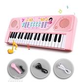 37鍵電子琴兒童玩具禮物嬰幼益智鋼琴初學者男女孩1-2-6周歲寶寶YXS 交換禮物