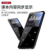 運動觸摸藍牙MP3 1.8寸外放學生MP3/MP4