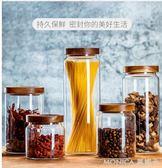 密封罐玻璃瓶子食品雜糧儲物廚房家用收納盒帶木蓋透明罐子茶葉罐 莫妮卡小屋