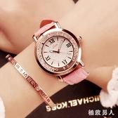手錶女學生韓版潮流時尚水鉆女腕錶石英錶休閒時裝錶皮帶手錶氣質女 LJ8220【極致男人】