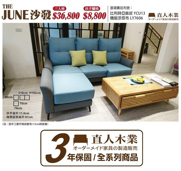 日本直人木業-THE JUNE系列 保固三年/高品質/可訂製設計師沙發(3人+腳椅)