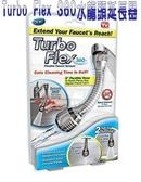 Turbo Flex 360 度水龍頭延長器萬用轉接頭噴射小鋼砲廚房神器增壓水柱起泡器水管導流器