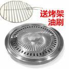不銹鋼圓形不黏烤肉烤盤便攜式電陶爐專用光...