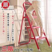 【C est Chic】Deng Deng登登三層樓梯椅_櫻桃紅