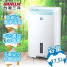 新品限時特價 SANLUX 台灣三洋 17.5公升 健康清淨除濕機 SDH-175DS