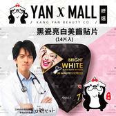 【妍選】ANRIEA 艾黎亞 美齒專科黑瓷亮白美齒貼片 (14片入/7包裝)