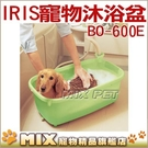 ◆MIX米克斯◆日本IRIS寵物沐浴盆B...