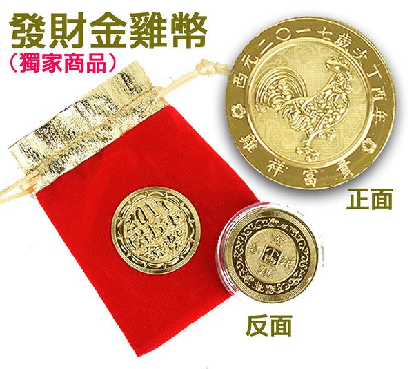 節慶王【Z001199】金雞金幣,春節/過年/吊飾/過年佈置/做生意/送禮/開運/雞年/開運小物