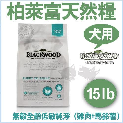 [寵樂子]《柏萊富》blackwood無穀低敏全犬飼料(雞肉+豌豆) 15LB