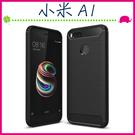 Xiaomi 小米A1 5.5吋 拉絲紋背蓋 矽膠手機殼 TPU軟殼保護套 全包邊手機套 類碳纖維保護殼 後殼