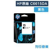 原廠墨水匣 HP 黑色 NO.15 / C6615DA / C6615 / 6615DA /適用 HP DeskJet 810C/840C/845C/920C/948C/3820