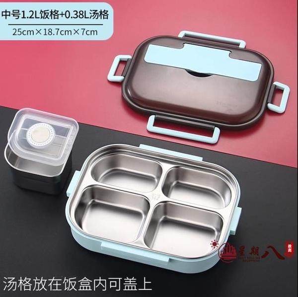 便當盒 304不銹鋼飯盒便當盒保溫學生防燙小分格中分隔型上班族餐盒套裝 VK3544