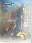 【書寶二手書T8/地理_OSY】台灣的金礦_余炳盛.方建能