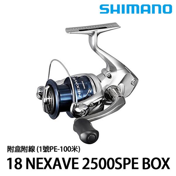 漁拓釣具 SHIMANO 18 NEXAVE 2500S 附盒附線1號PE-100M (紡車捲線器)