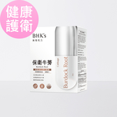 BHK's 牛蒡 素食膠囊 (60粒/盒)