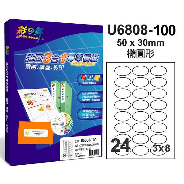 彩之舞 U6808-100 進口3合1白色標籤 3x8/24格橢圓形(50*30mm) - 100張/盒