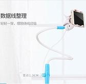 手機支架 懶人手機支架手機架萬能座支撐駕床上用多功能拍攝可調節【快速出貨八折鉅惠】