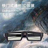 快門式3d眼鏡主動DLP投影儀專用電影堅果極米通用立體三D 【全館免運】