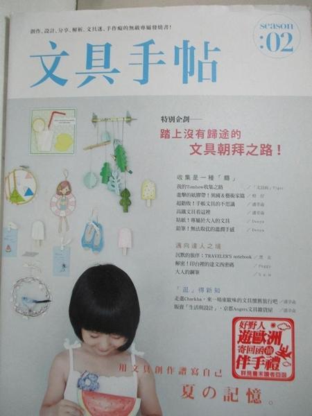【書寶二手書T6/嗜好_JAB】文具手帖SEASON 02-夏之記憶_葉子菲/檸檬