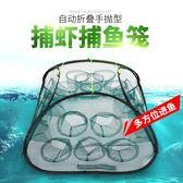 比爾傲威自動折疊捕魚網手拋網捕魚籠漁網蝦籠龍蝦黃鱔泥鰍螃蟹籠YDL