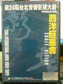 挖寶二手片-L06-071-正版DVD*電影【第24屆台北音響影視大展 西洋巨星會】-珍藏紀念光碟