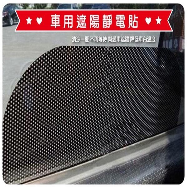 【遮陽靜電貼】2入 加厚網點汽車遮陽擋 靜電膜 防曬車用隔熱紙 遮陽網玻璃貼紙 網眼遮陽貼一對