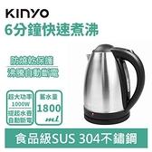 KINYO AS-HP05 1.8L大容量不鏽鋼快煮壺