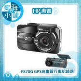 HP惠普 F870G-RC3 rear cam 高畫質行車記錄器(SONY感光元件|前後雙鏡頭)★贈32G記憶卡★