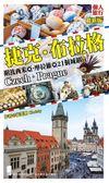 捷克‧布拉格(最新版):附波西米亞、摩拉維亞21個城鎮