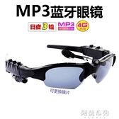 藍芽眼鏡 智慧藍芽眼鏡耳機通電話聽歌立體聲偏光太陽鏡墨鏡自帶4G內存MP3 阿薩布魯