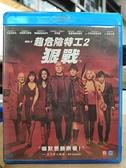 挖寶二手片-0Q01-210-正版藍光BD【超危險特工2:狠戰】-熱門電影(直購價)