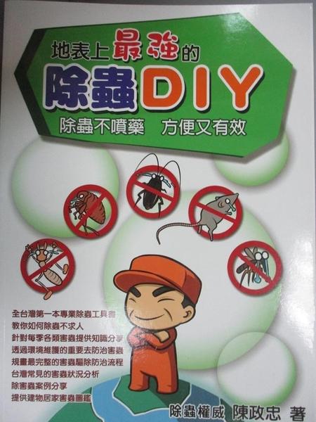 【書寶二手書T2/養生_QXZ】地表最強的除蟲DIY:除蟲不噴藥,方便又有效_陳政忠