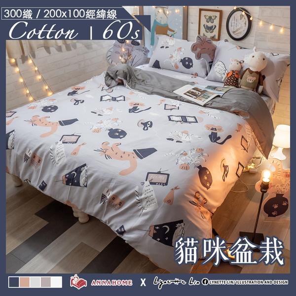 貓咪盆栽 Q2雙人加大床包雙人薄被套4件組 100%精梳棉(60支) 台灣製 棉床本舖