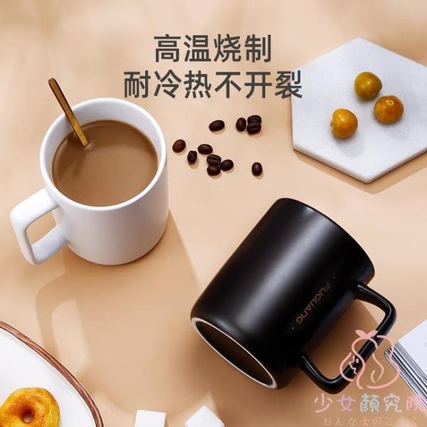 陶瓷馬克杯家用咖啡杯喝水杯茶杯子【少女顏究院】