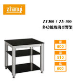 Zhanyi 展藝 ZY-300/ZY300 多功能玻璃音響架 / 玻璃置物架【公司貨+免運】