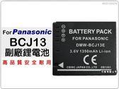 全新 Panasonic DMW- BCJ13 副廠電池  高品質電池蕊心 適用 LX5 D-LUX5 LX7  可傑